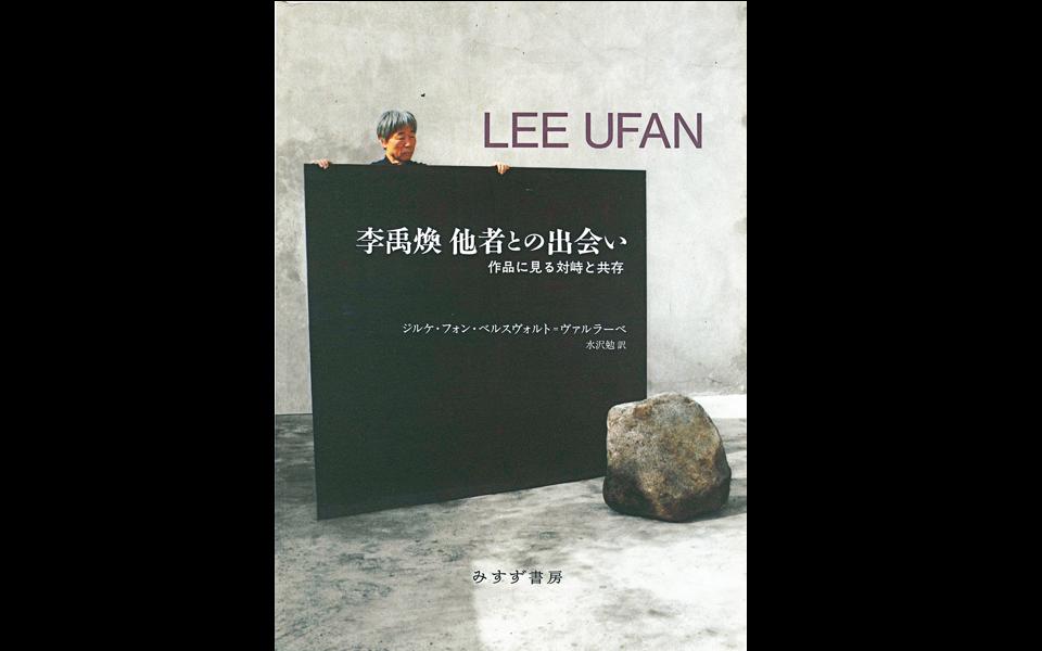 【今月の1冊】開かれた視点で展開する、新しい李禹煥論