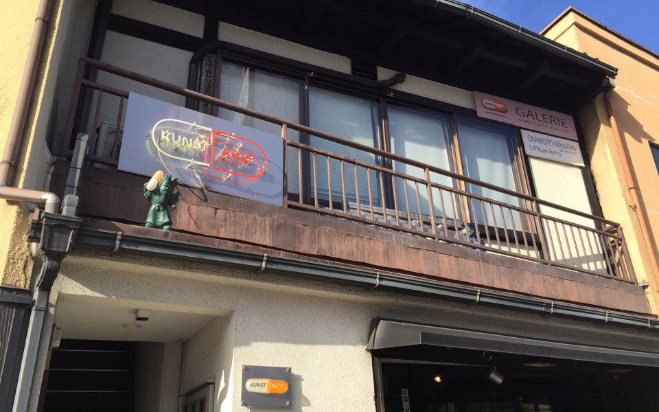 こんなにある! 京都のおもしろ現代アート拠点