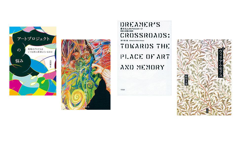 創作活動の裏側に 『美術手帖』11月号新着ブックリスト