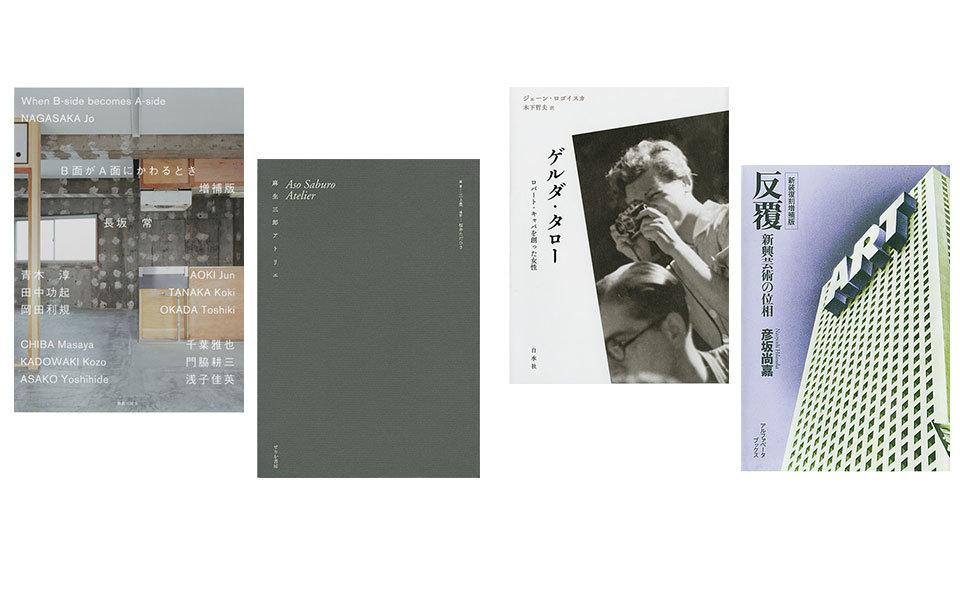 アートを「振り返る」。『美術手帖』12月号新着ブックリスト