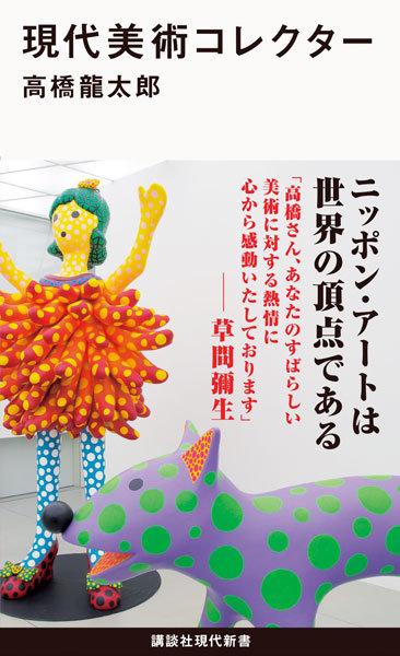 ryutarotakahashihon.jpg