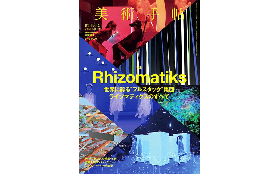 『美術手帖』2017年1月号は「ライゾマティクス」を大特集!