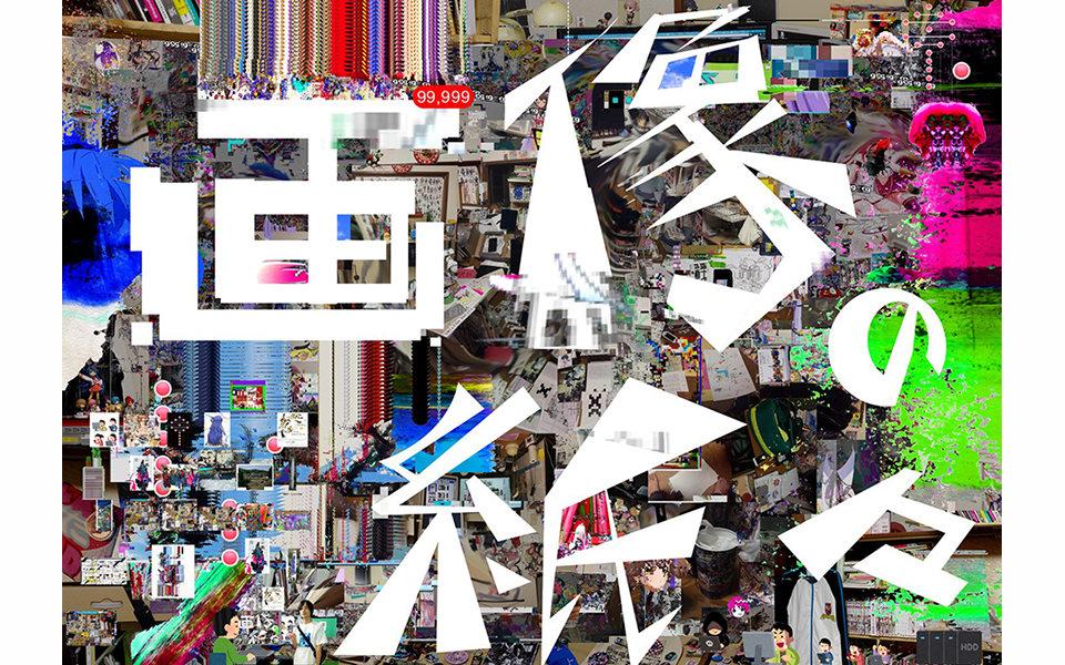 カオス*ラウンジの梅沢和木が個展「画像の紙々」を開催へ